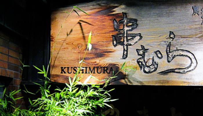 TOKYO:  KUSHIMURA